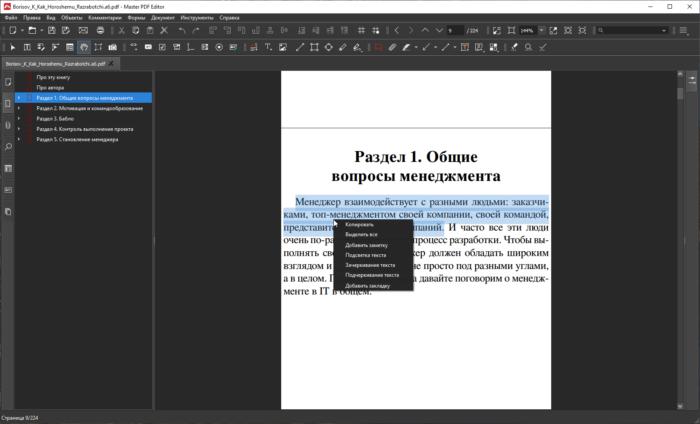 Обзор интерфейса Master PDF Editor - работа с файлами