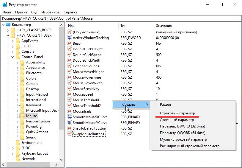 Как выключить инверсию мыши в Windows 10 и 7