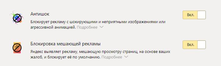 Как убрать рекламу в Яндекс браузер за 1 минуту