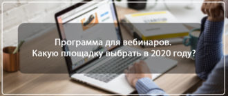 Программа для вебинаров. Какую площадку выбрать в 2020 году