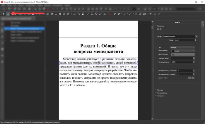 Редактирование текста в PDF редакторе