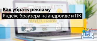 Как убрать рекламу в Яндексе навсегда на ПК и андроид
