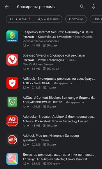 Как убрать рекламу на андроиде в Яндексе
