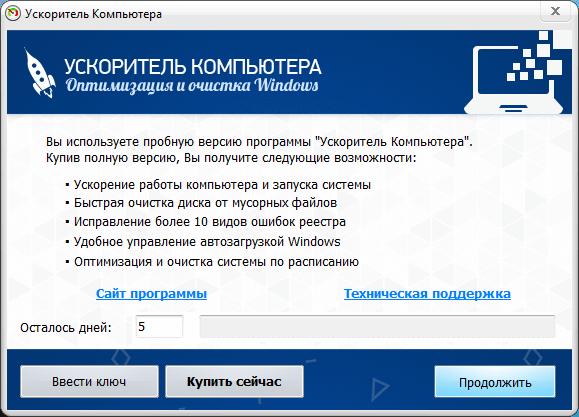 Ускоритель компьютера – программа оптимизации