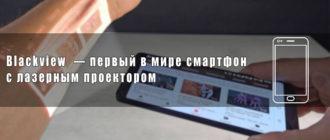Blackview — первый в мире смартфон с лазерным проектором