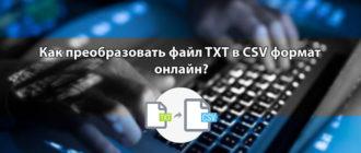Как преобразовать файл TXT в CSV формат конвертером