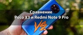 Сравнение Poco X3 и Redmi Note 9 Pro