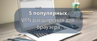 5 популярных и бесплатных VPN расширения для браузера