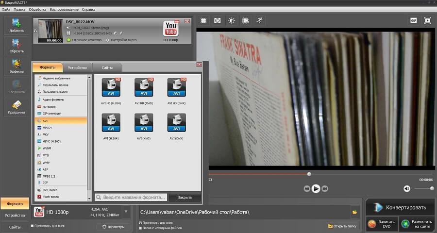 Для вывода доступны расширения AVI, MPEG, MKV, WebM, WMV, ASF, MP4, DVD-видео, FLV и другие
