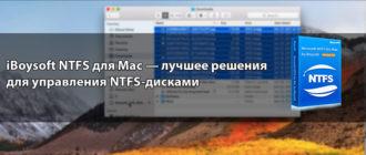 iBoysoft NTFS для Mac — лучшее решения для управления NTFS дисками
