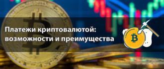 Платежи криптовалютой: возможности и преимущества