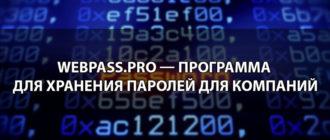 Webpass.pro — программа для хранения паролей