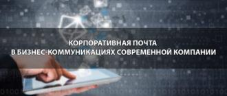 Корпоративная почта в бизнес-коммуникациях современной компании