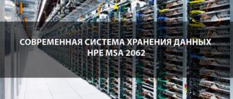 Система хранения данных HPE MSA 2062