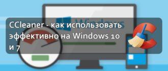 CCleaner – как пользоваться программой на Windows 7 и 10