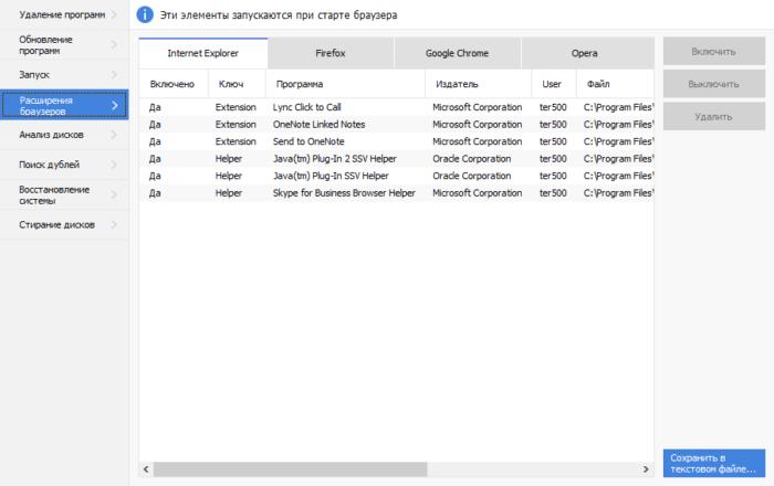 Как эффективно пользоваться программой CCleaner