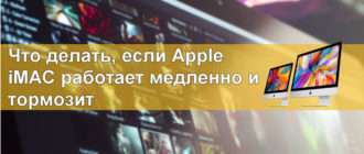 Что делать, если Apple iMAC работает медленно и тормозит