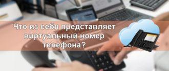 Что из себя представляет виртуальный номер телефона?