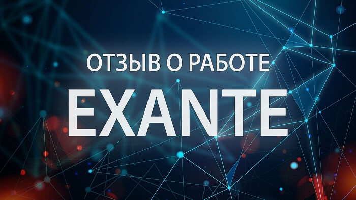 Exante отзывы про комиссии Экзанте и оптимальную маржу