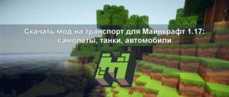 Скачать мод на транспорт для Minecraft PE 1.17