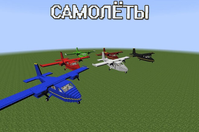 Самолёты