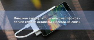 Внешние аккумуляторы для смартфонов - легкий способ оставаться всегда на связи