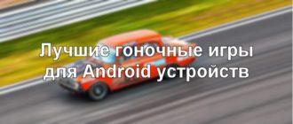 Лучшие гоночные игры для Android устройств