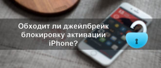 Обходит ли джейлбрейк блокировку активации iPhone?