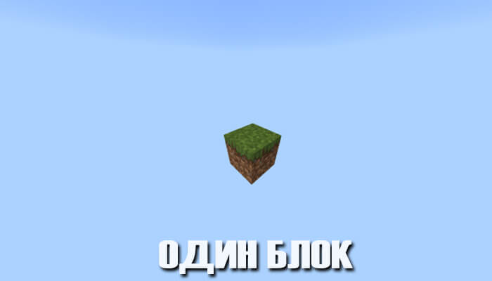 Один блок