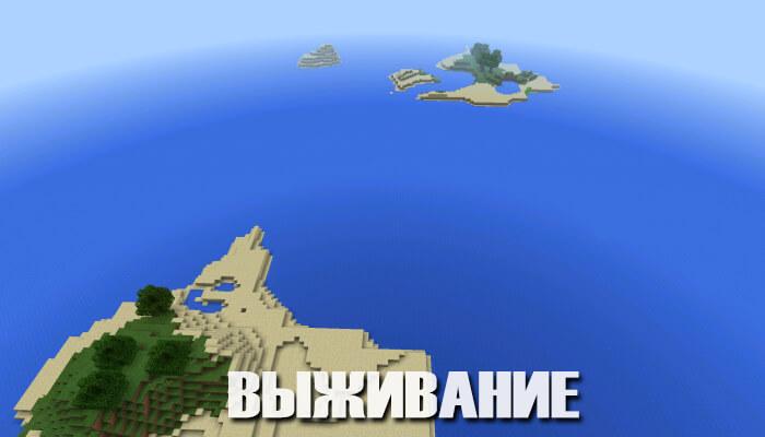Топовые Карты на Выживание для Minecraft PE