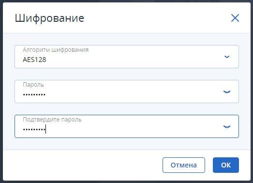 Шифрование резервных копий PostgreSQL в Акронис