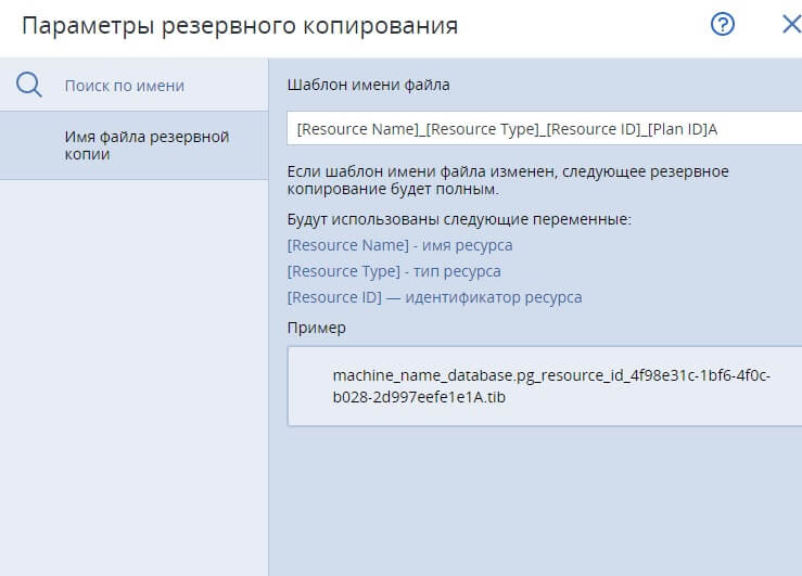Параметры резервного копирования PostgreSQL