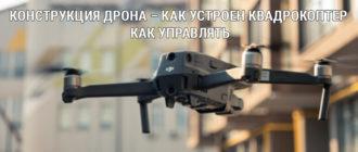 Конструкция дрона – как устроен квадрокоптер и как управлять