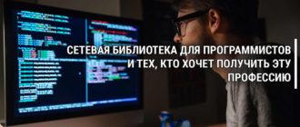 Сетевая библиотека для программистов и тех, кто хочет получить эту профессию