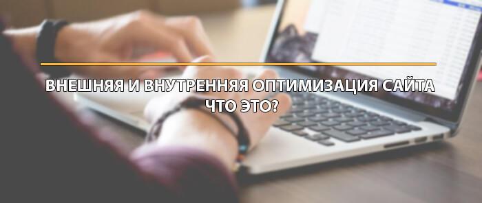 Внешняя и внутренняя оптимизация сайта – что это?