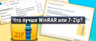 Что лучше WinRAR или 7zip