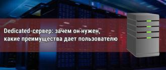 Dedicated-сервер: зачем он нужен, какие преимущества дает пользователю