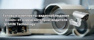 """Готовые комплекты видеонаблюдения «Vision» от корейского производителя """"VISION Technology"""""""