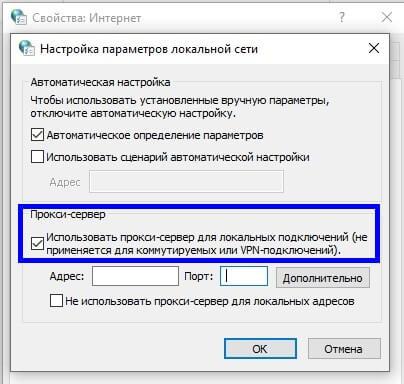 Настройка прокси в Windows 7