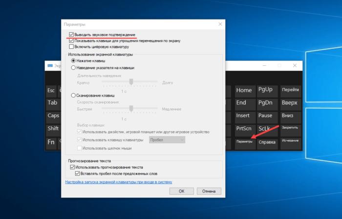 Как отключить звук экранной клавиатуры в Windows 10