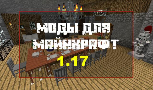 моды на Minecraft PE 1.17.0 и 1.17.10