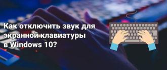 Как отключить звук для экранной клавиатуры в Windows 10