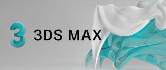 Программа для создания 3D-моделей 3ds MAX