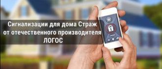 Сигнализации для дома Страж от отечественного производителя ЛОГОС
