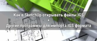 Можно ли с помощью SketchUp открывать файлы IGS