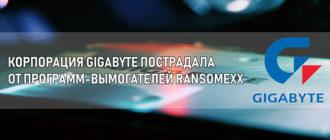 корпорация Gigabyte пострадала от программ-вымогателей RansomEXX