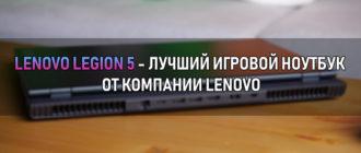 Lenovo Legion 5 - лучший игровой ноутбук от компании Lenovo