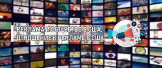 Реклама и общество в США, отношение к рекламе в США