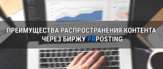 Преимущества распространения контента через биржу PRPosting