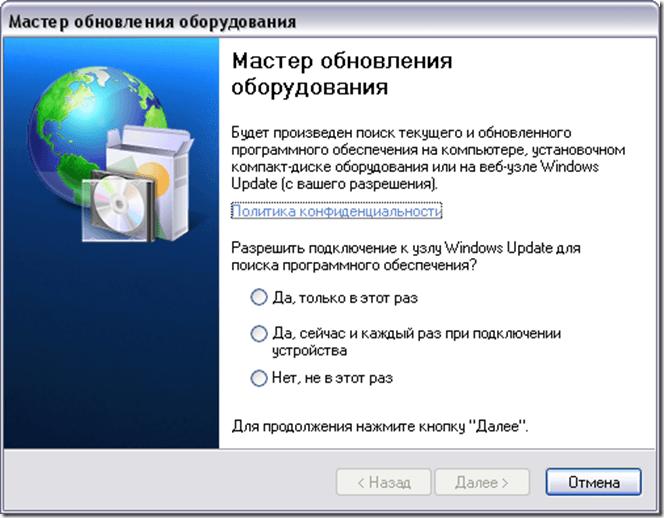 установщик драйверов для Windows Xp - фото 3
